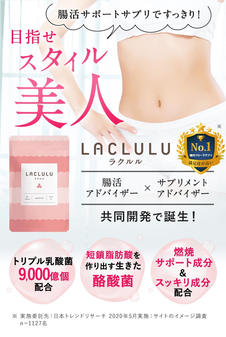公式/LACLULU(ラクルル) | 腸内フローラ応援サプリ-[LACLULU(ラクルル)公式ショップ]