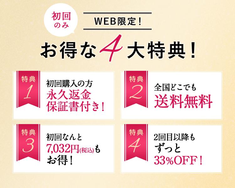 初回のみ WEB限定 !お得な4大特典!