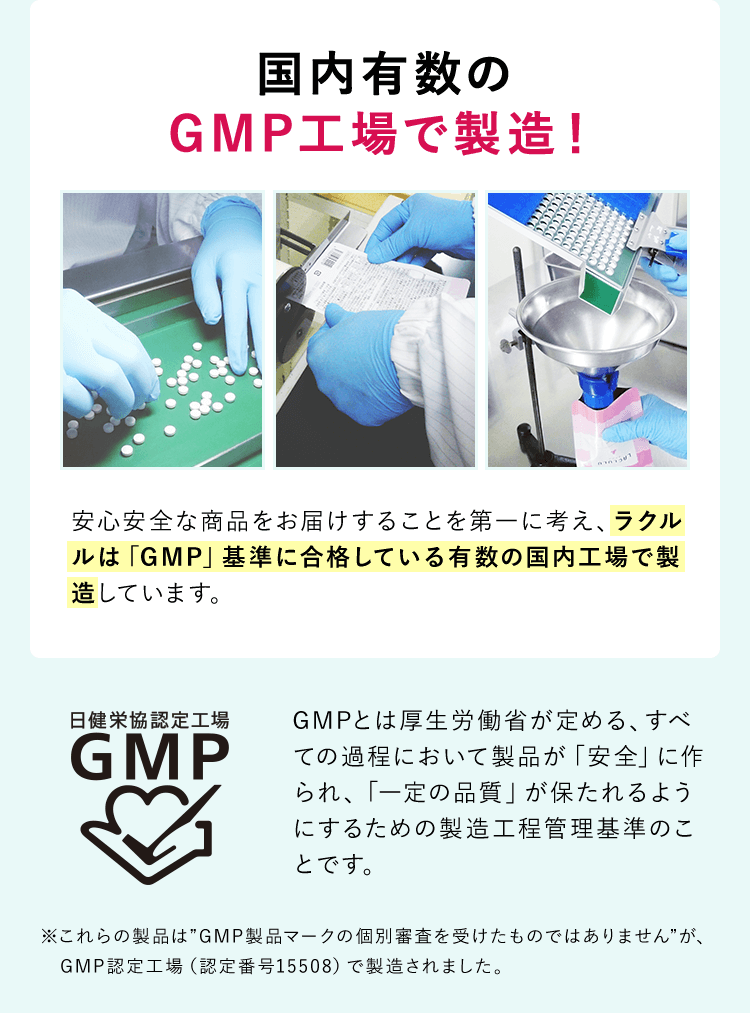 国内有数のGMP工場で製造!
